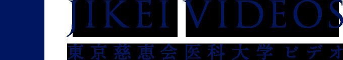 JIKEI VIDEOS - 東京慈恵会医科大学ビデオ